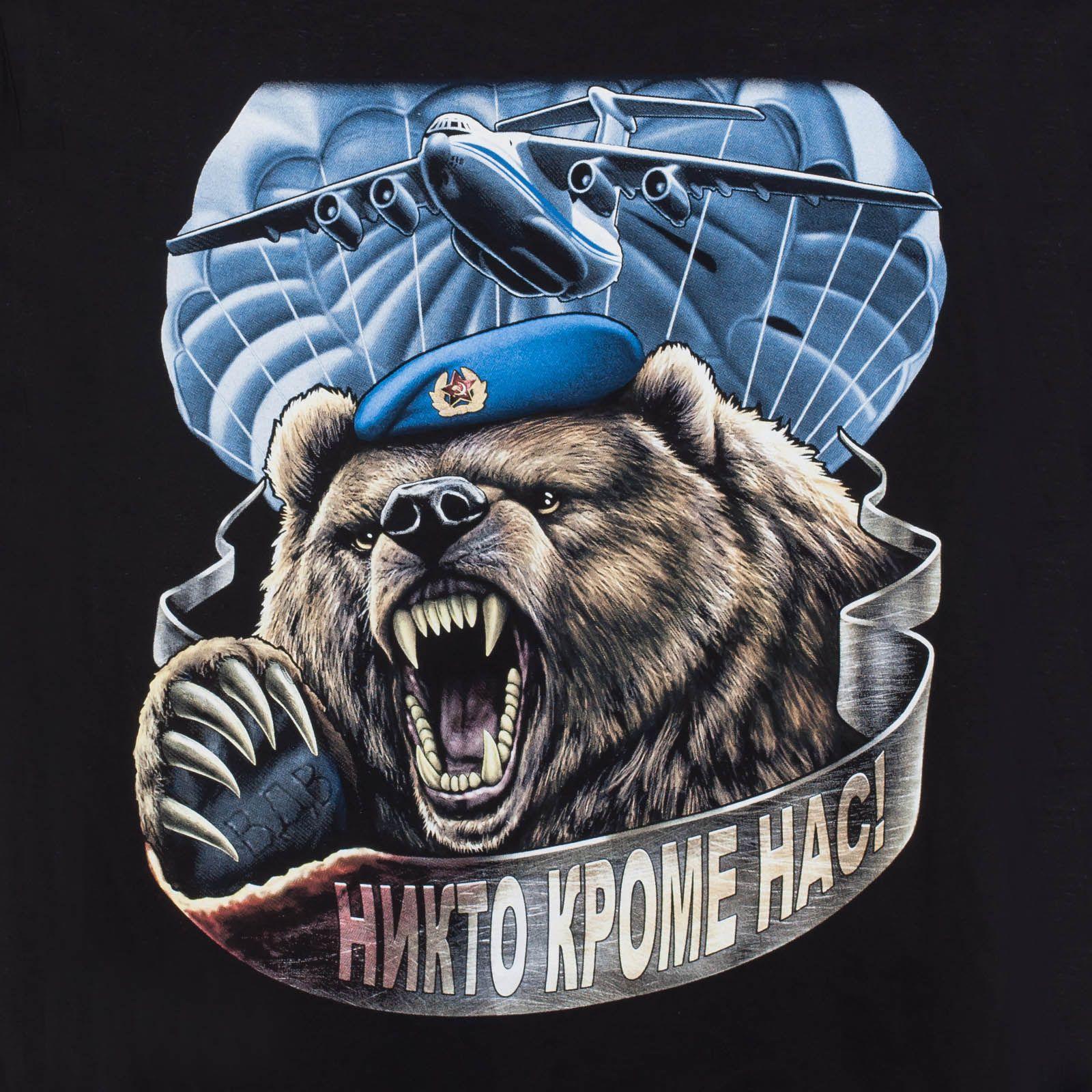 Футболка Никто, кроме нас Медведь - принт