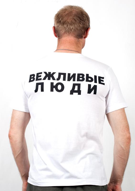 "Футболка с логотипом ""Вежливые люди"""""