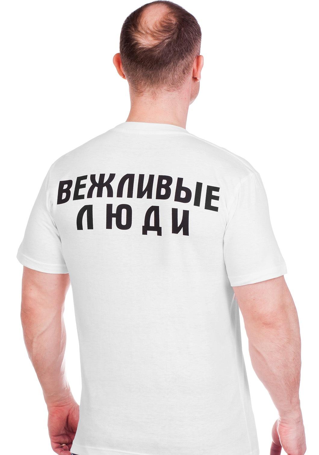 """Футболка """"Армия России - вежливые люди"""" по лучшей цене"""