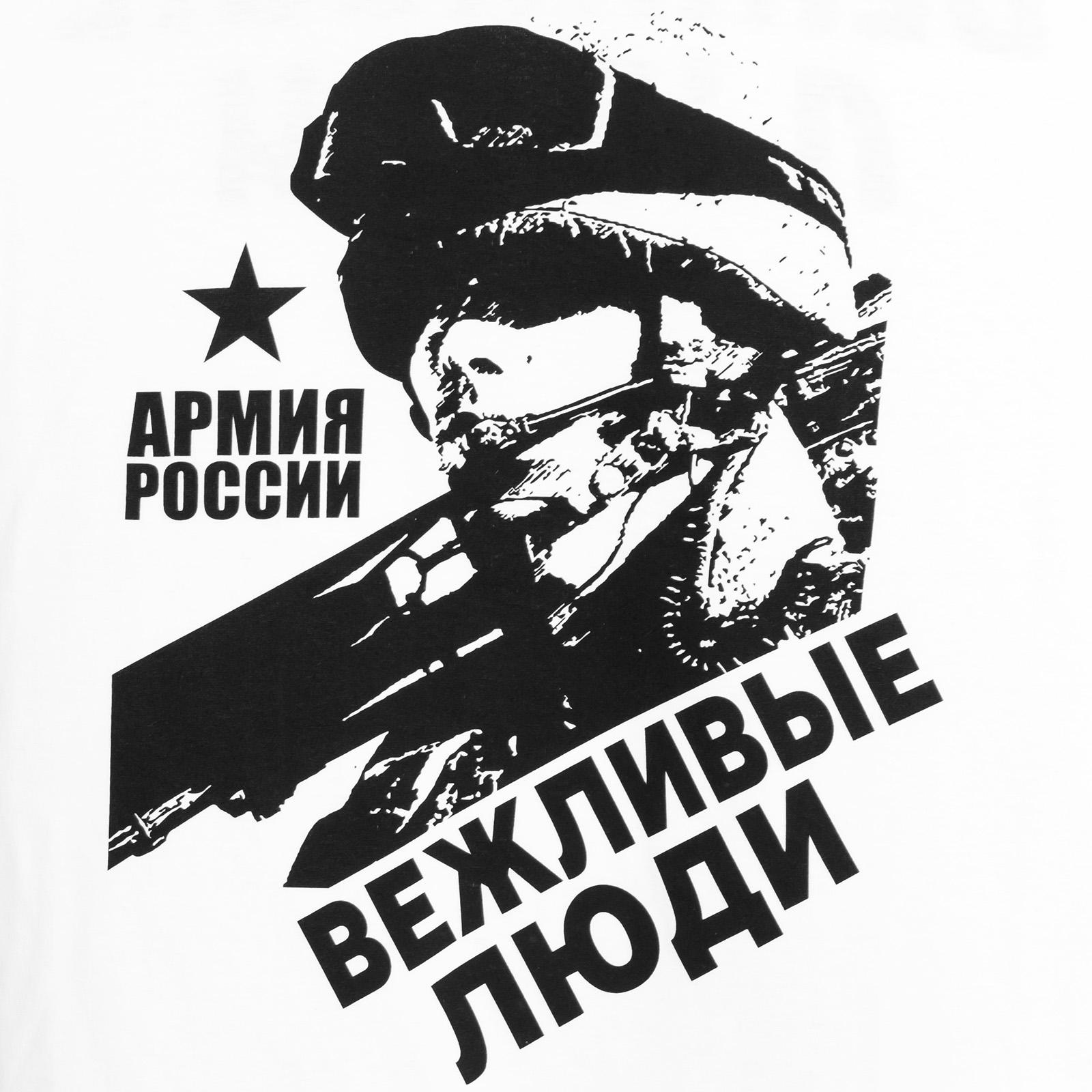 """Белая футболка """"Армия России - вежливые люди"""""""