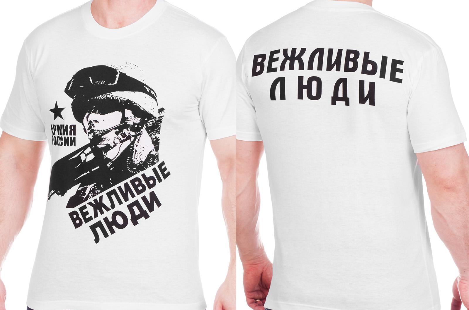 """Заказать футболки """"Армия России - вежливые люди"""""""