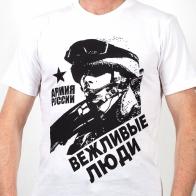"""Футболка """"Армия России - вежливые люди"""""""
