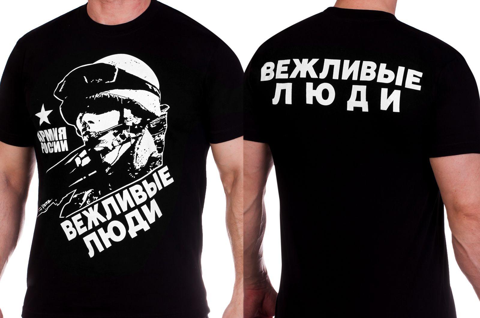 """Заказать футболки """"Вежливые люди"""""""