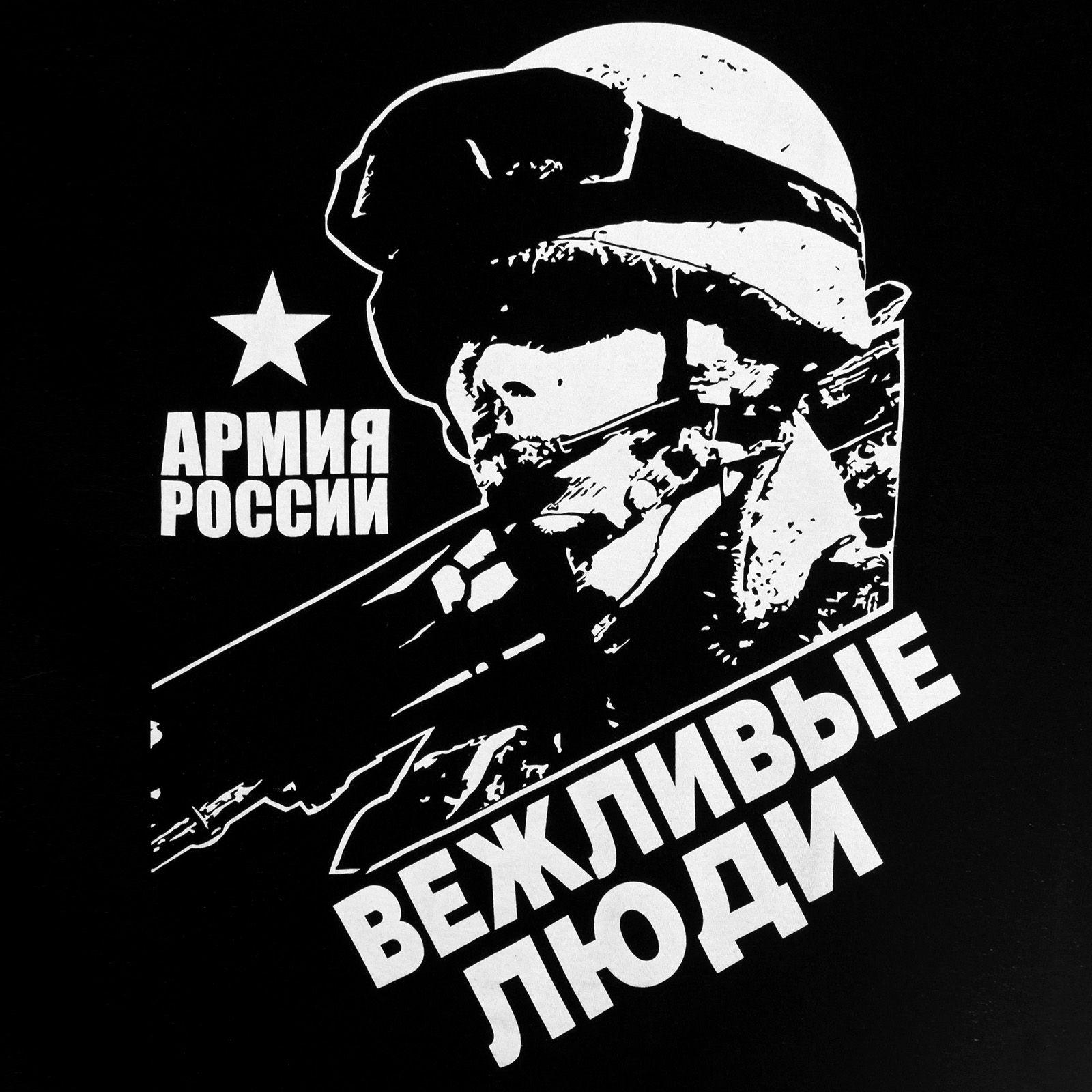 "Футболка ""Вежливые люди"" от военторга Военпро"