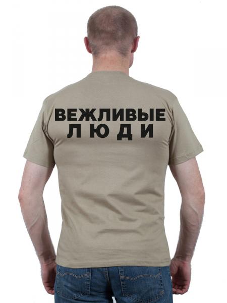 "Футболка ""Вежливая армия В. Путина"""
