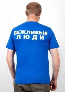 """Футболка """"Вежливая армия России"""""""