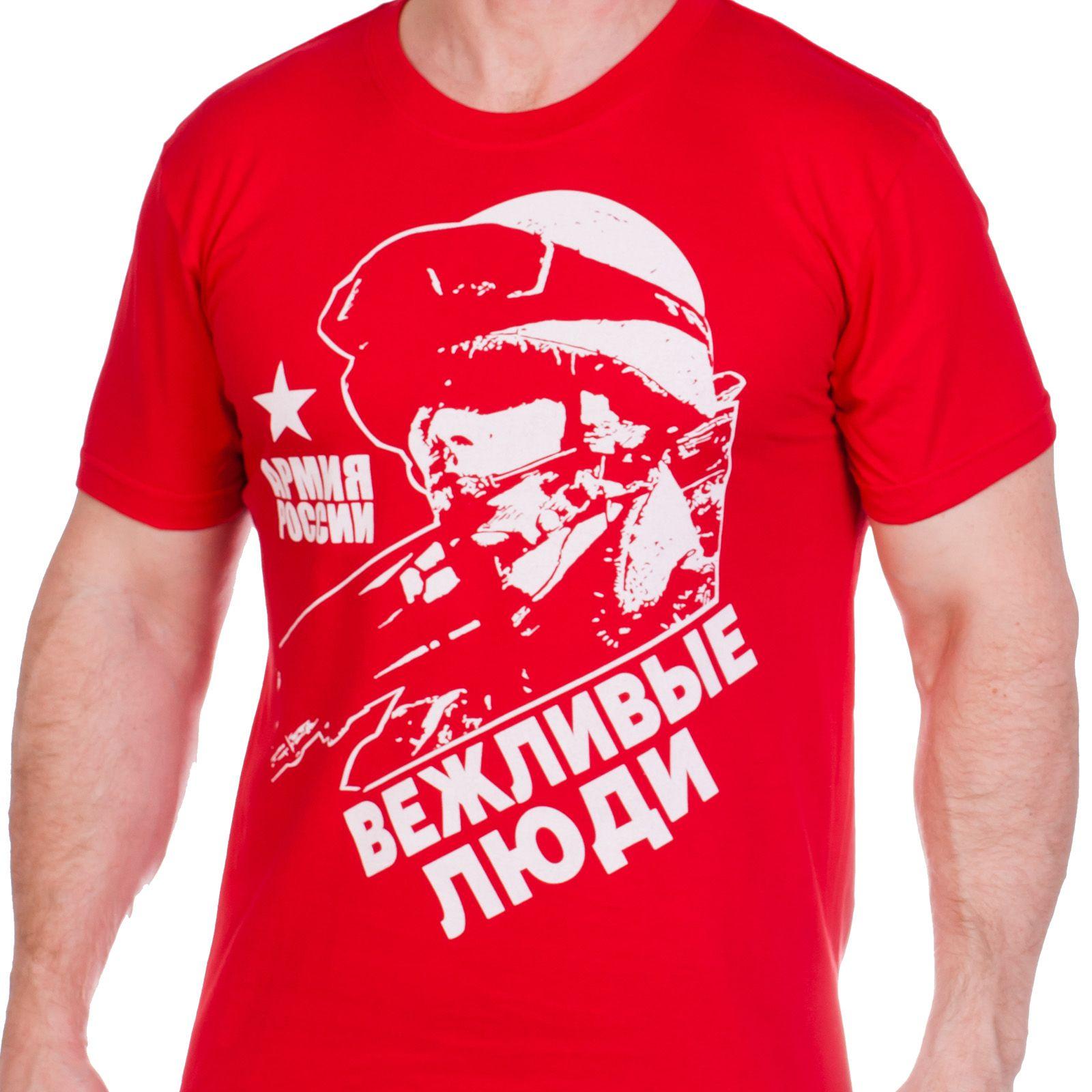 Майка Армия России уже в наличии на нашем сайте