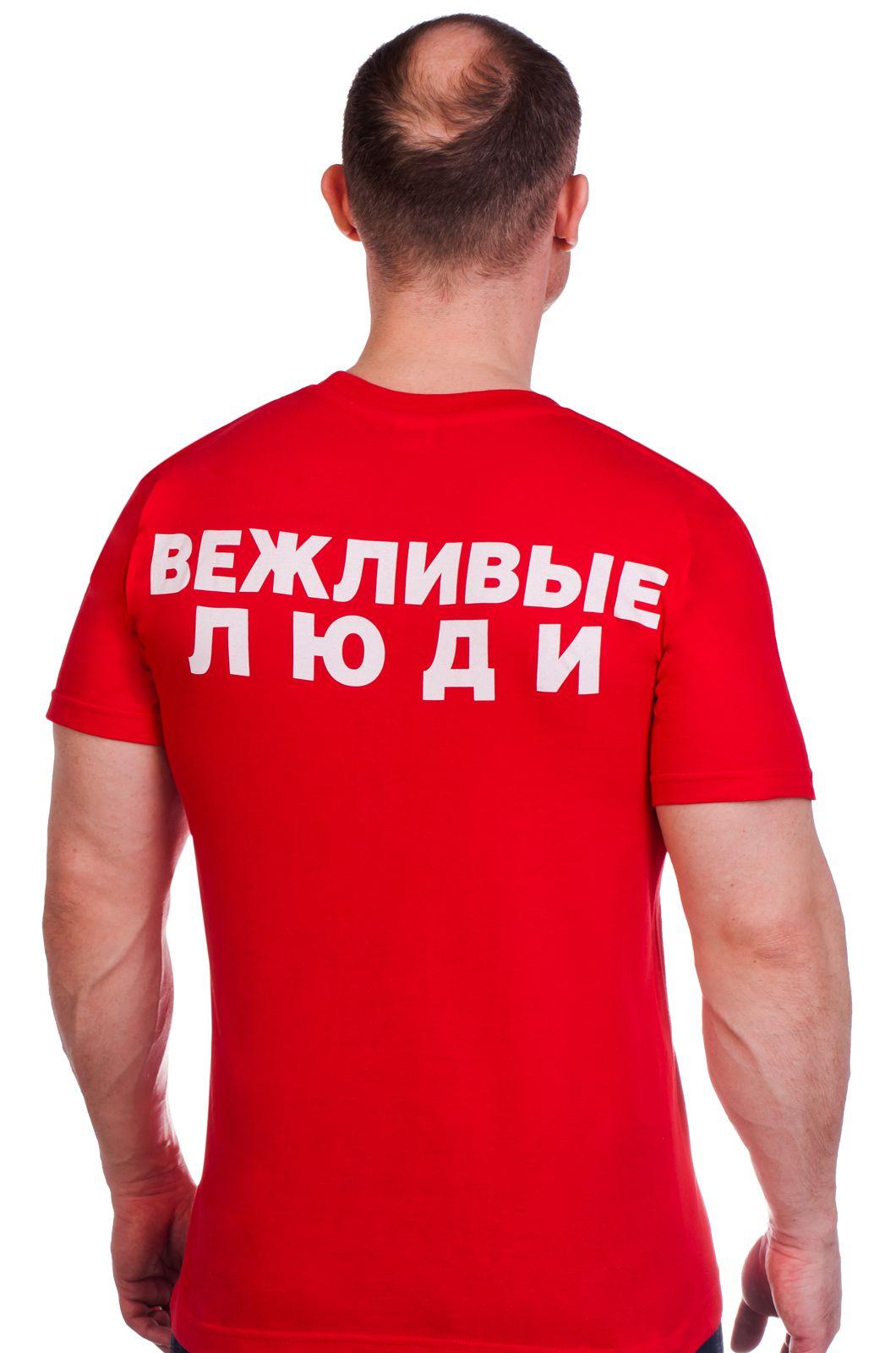 """Футболка """"Вежливые люди"""" в интернет-магазине"""