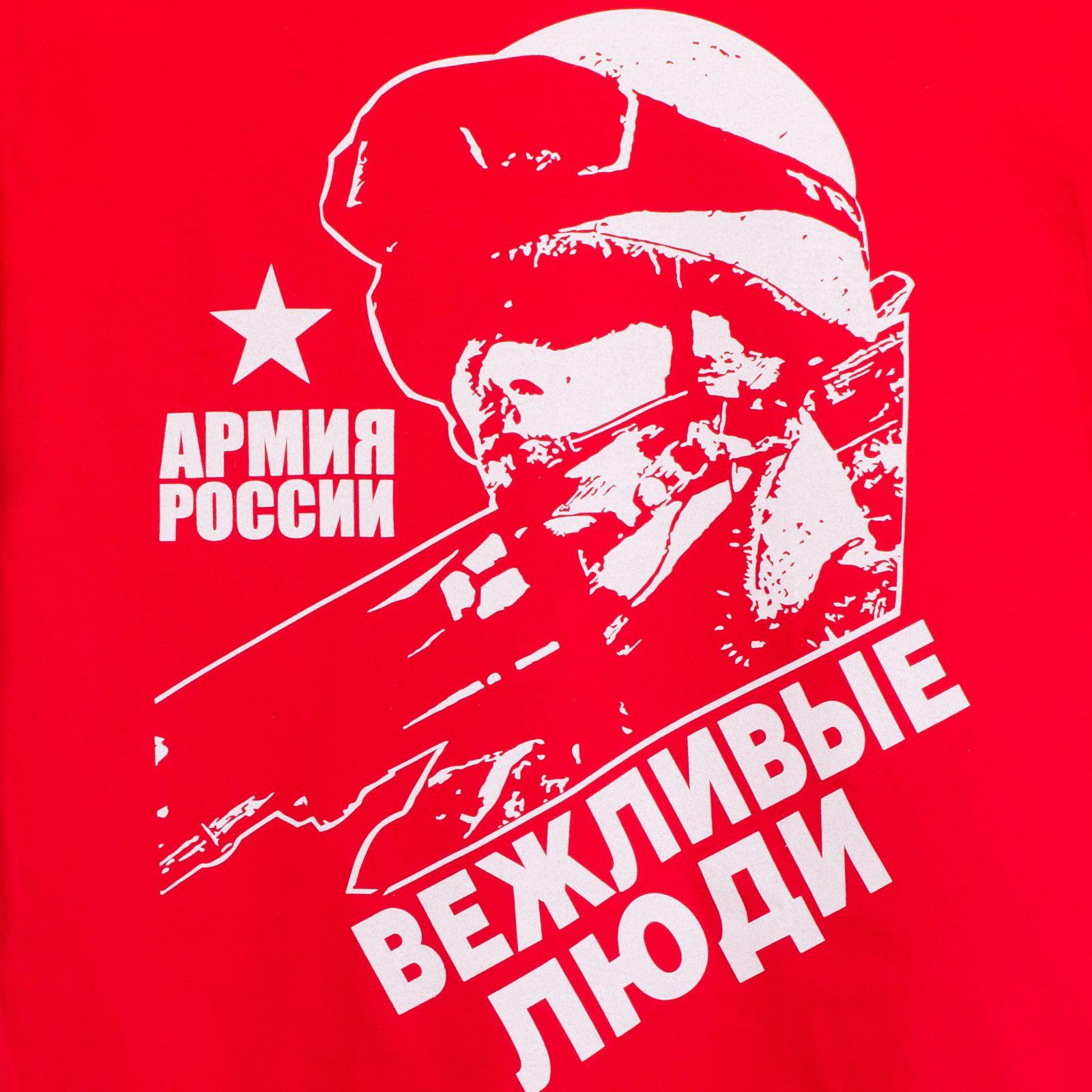 """Красная футболка """"Вежливые люди"""""""