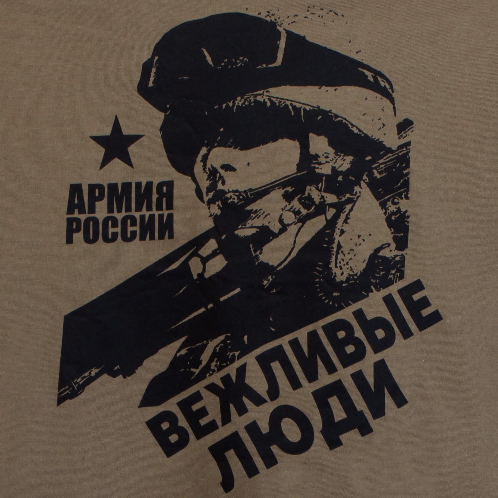 Футболка «Новая вежливая российская армия» с доставкой