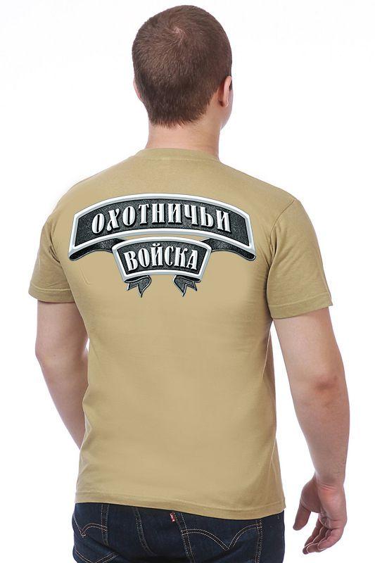 Футболка Охотник с надписью на спинке
