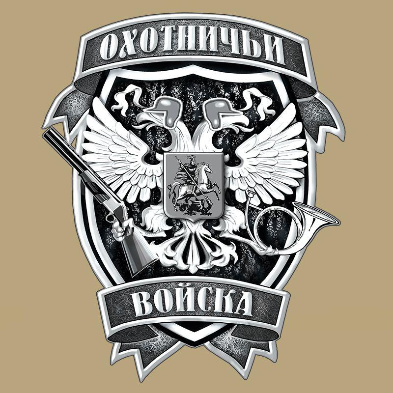 Футболка Охотник с церно-белым принтом