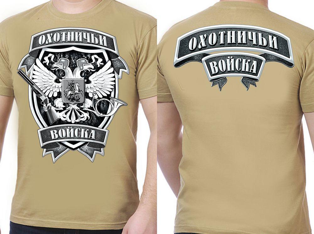 Купить футболки Охотник в военторге Военпро