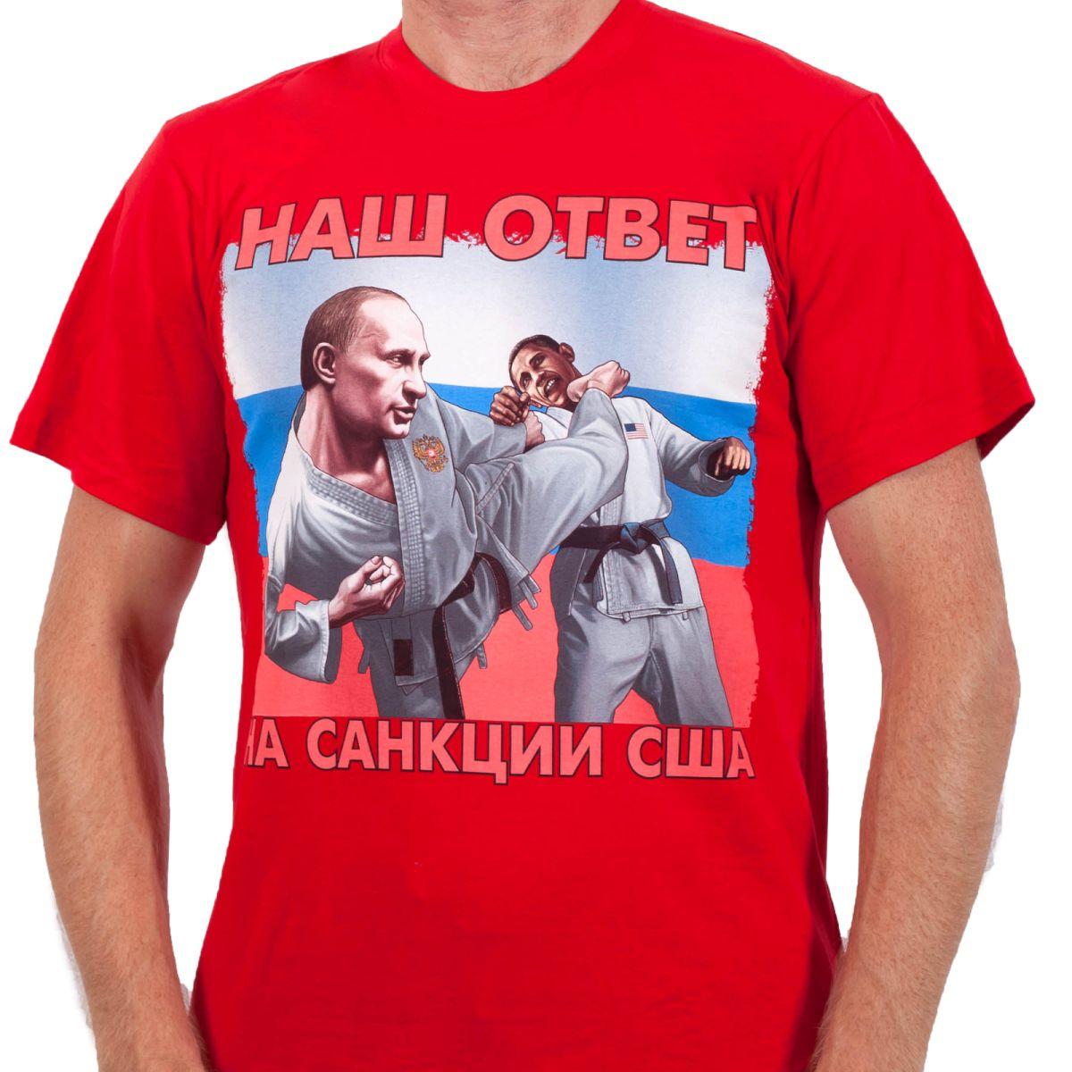 Футболка Ответ Путина на санкции США
