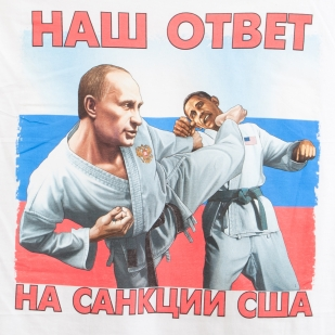 Футболка «Ответ России на санкции США»