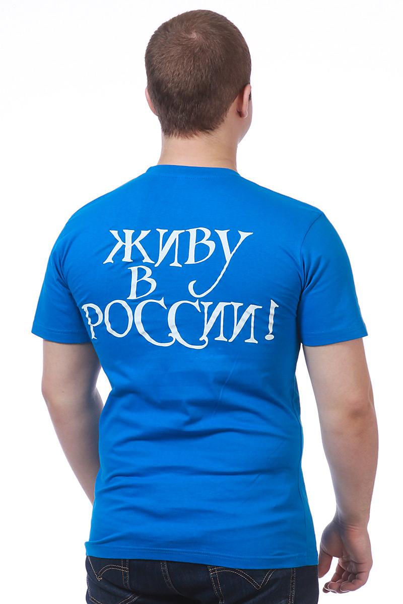 Футболка Патриот России по выгодной цене