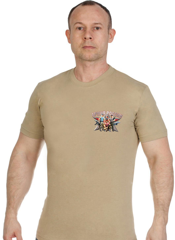 Купить футболку песочную крутую Армия России с доставкой в ваш город