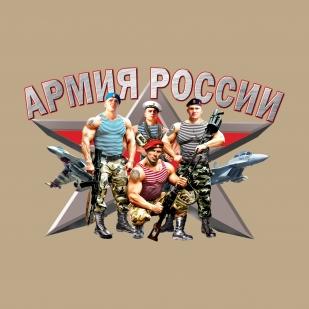Футболка песочная крутая Армия России