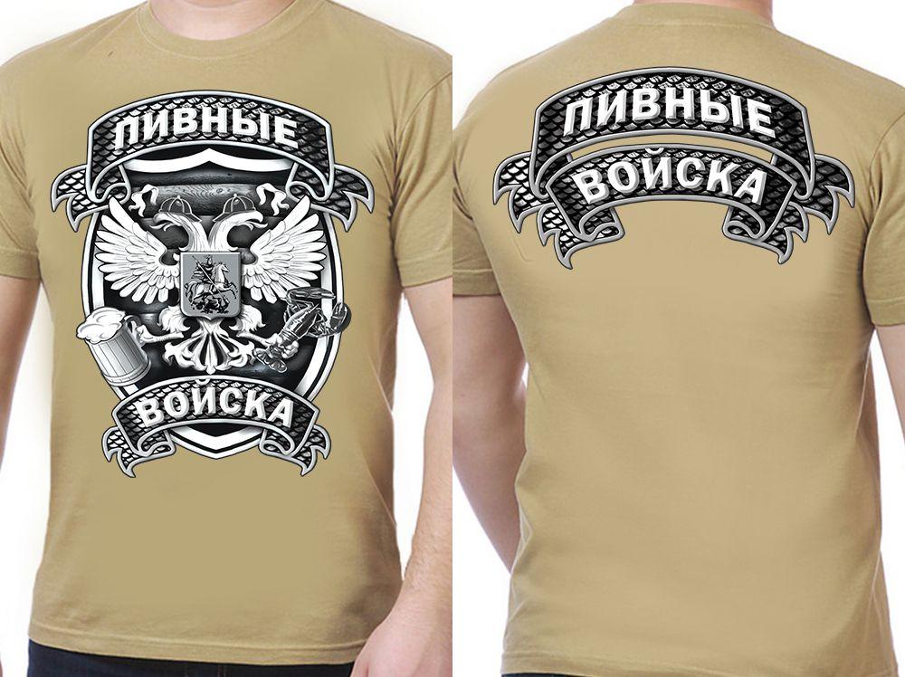 Заказать футболку Пивная
