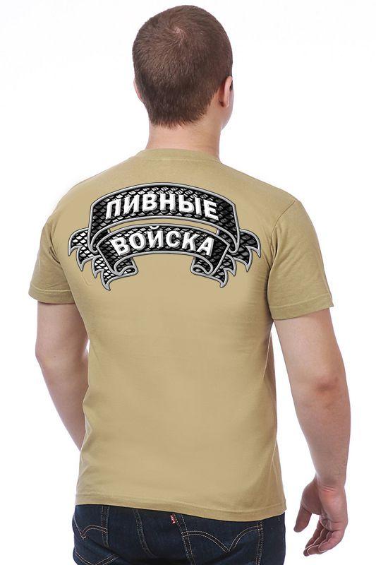 Купить футболки Пивная
