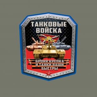 Футболка-подарок танкисту «Броня крепка и танки наши быстры».