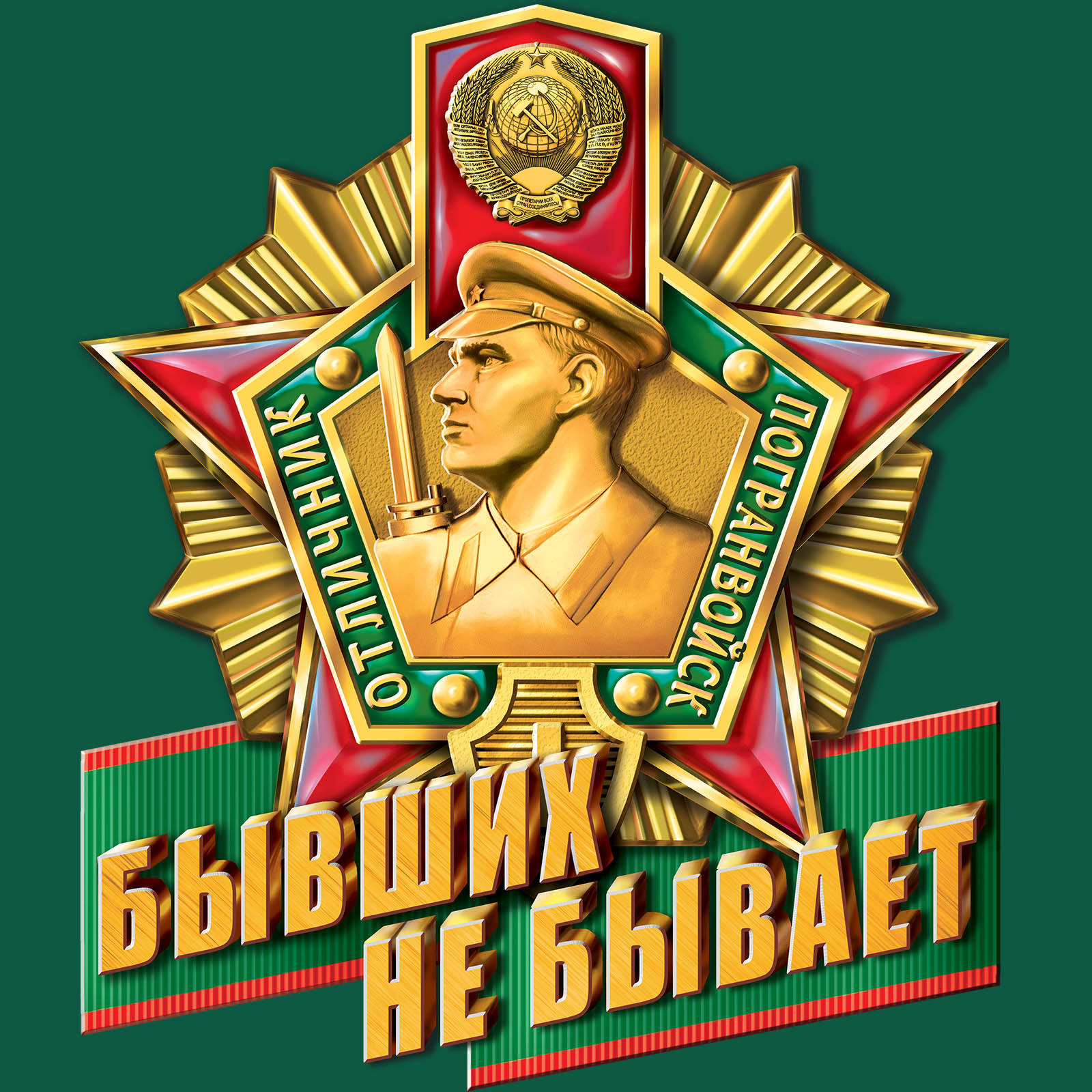 Зелёная футболка с большим принтом в виде знака «Отличник Погранвойск» - сделай оригинальный подарок себе или другу пограничнику