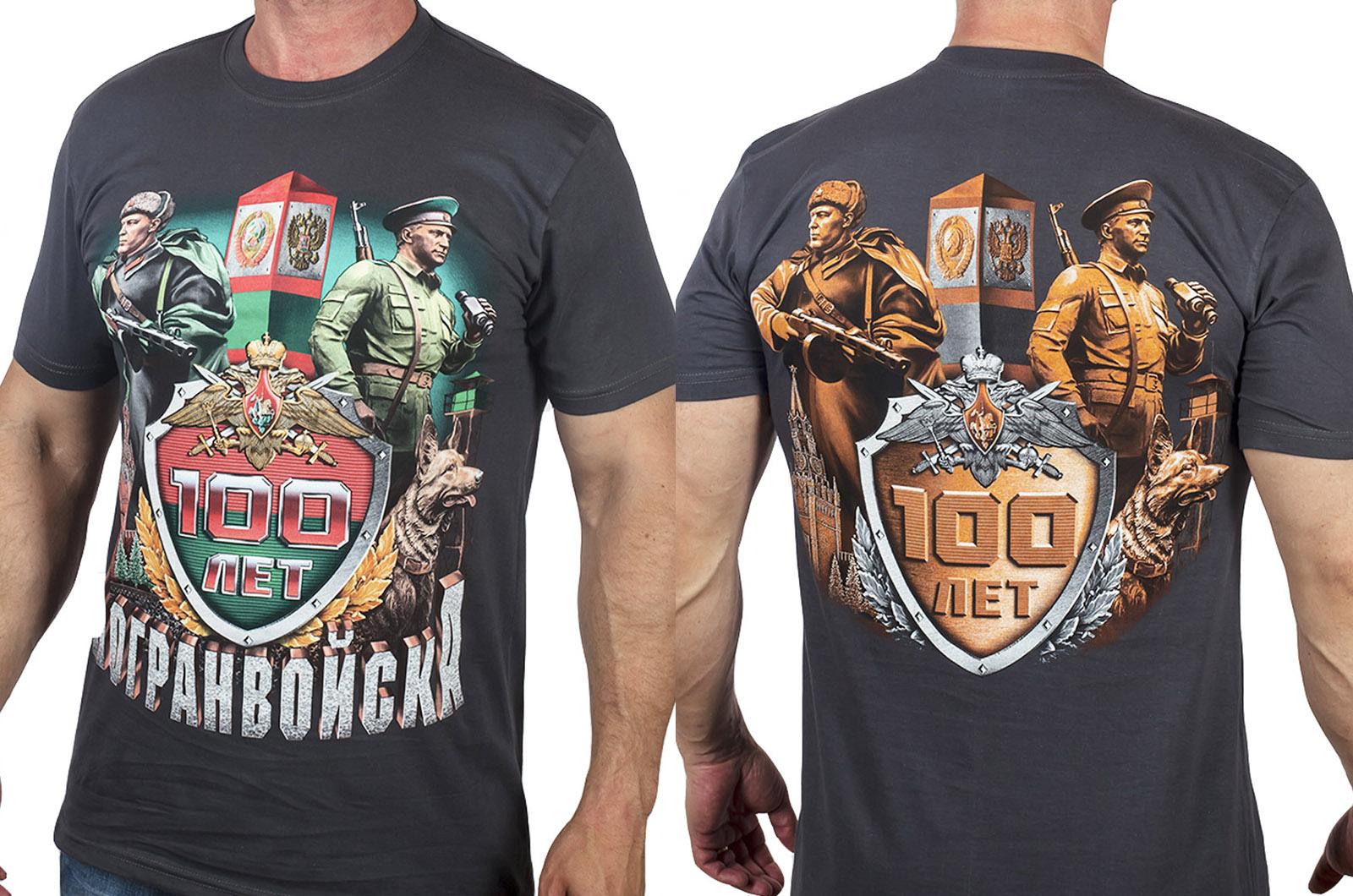 Мужская футболка «100 лет Погранвойскам» с доставкой