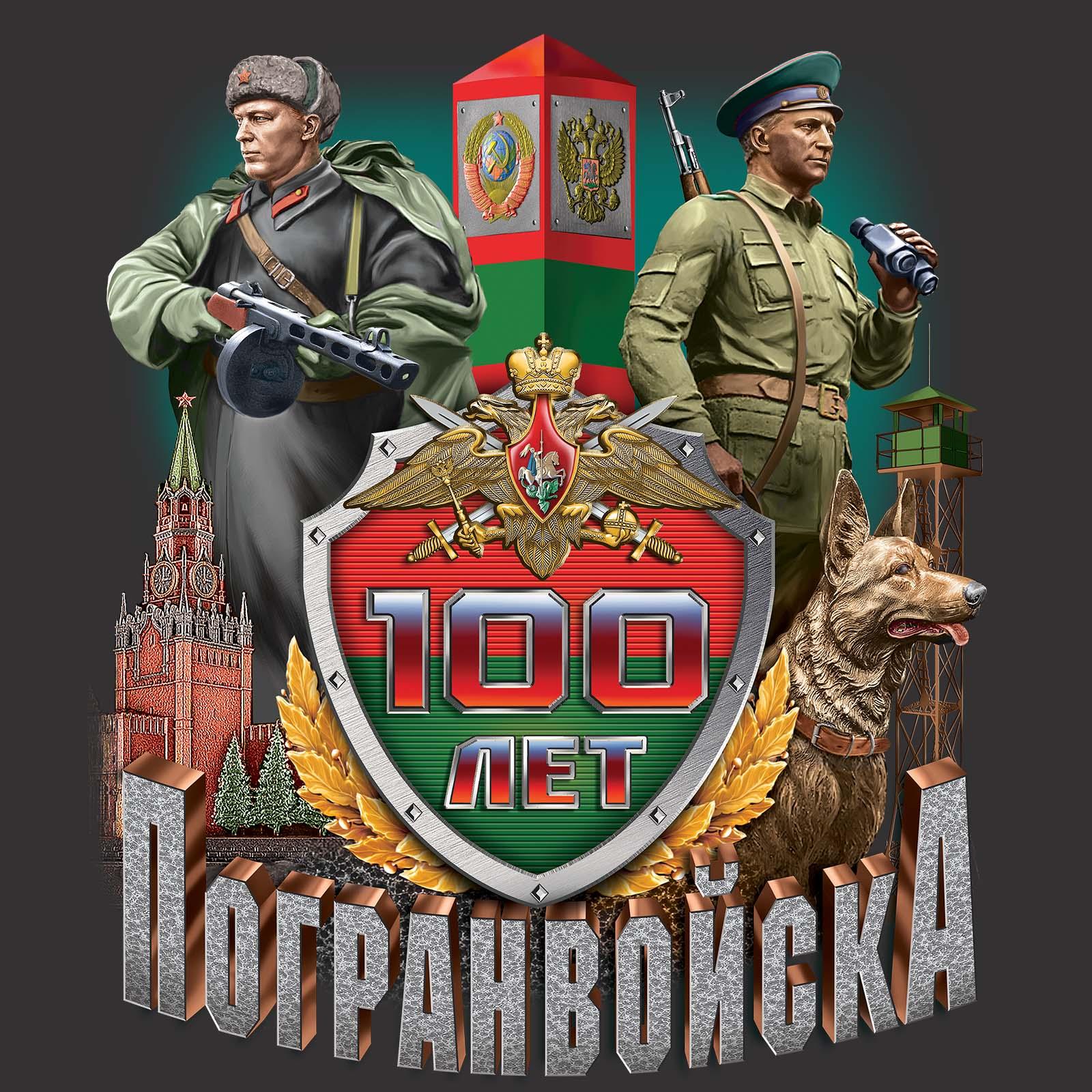 Мужская футболка «100 лет Погранвойскам» авторского дизайна