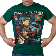 Военная футболка «Погранвойска – граница на замке».
