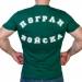 Военная футболка «Погранвойска – граница на замке». - купить выгодно