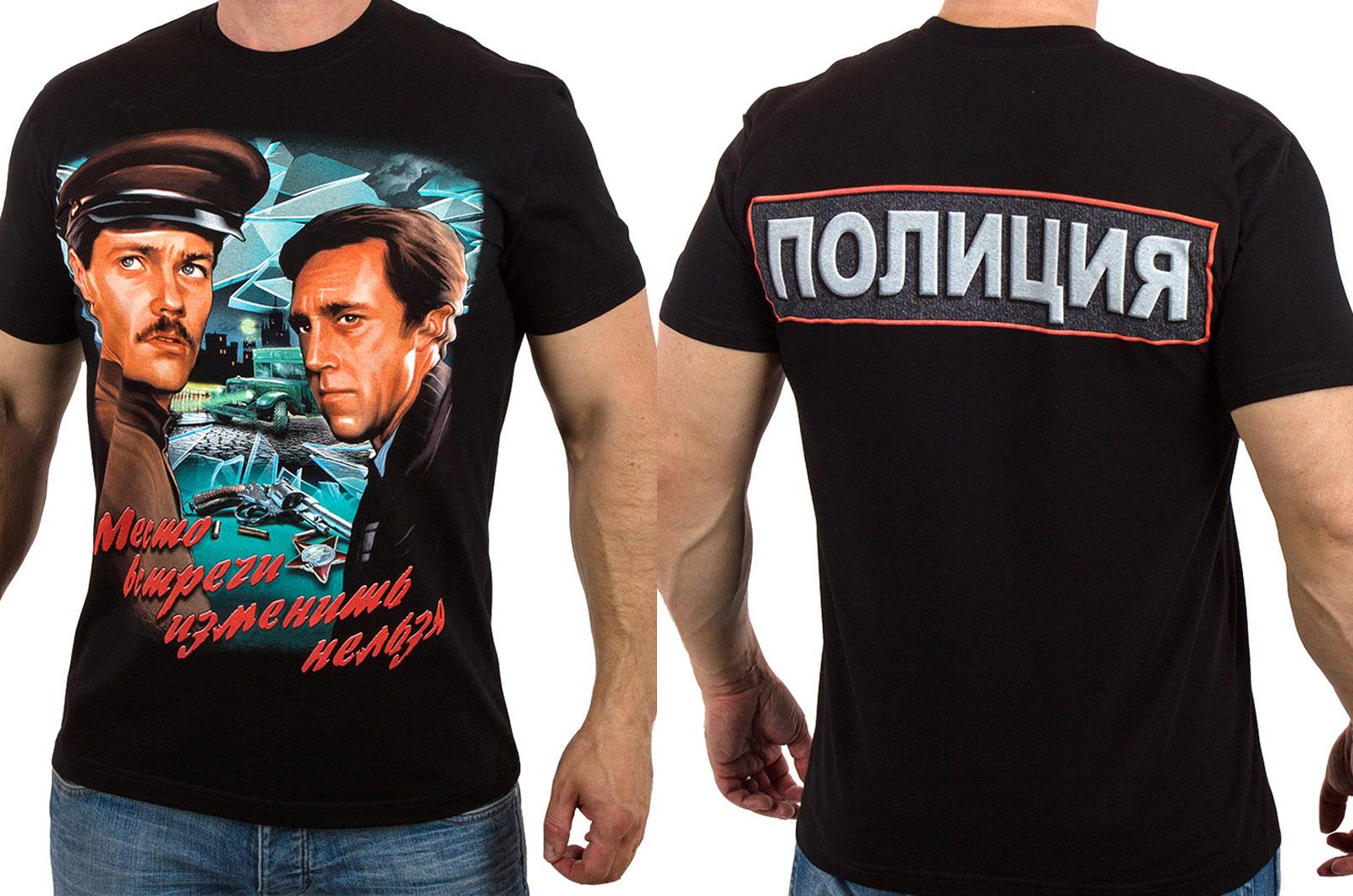 """Заказать футболку полицейского """"Место встречи изменить нельзя"""""""