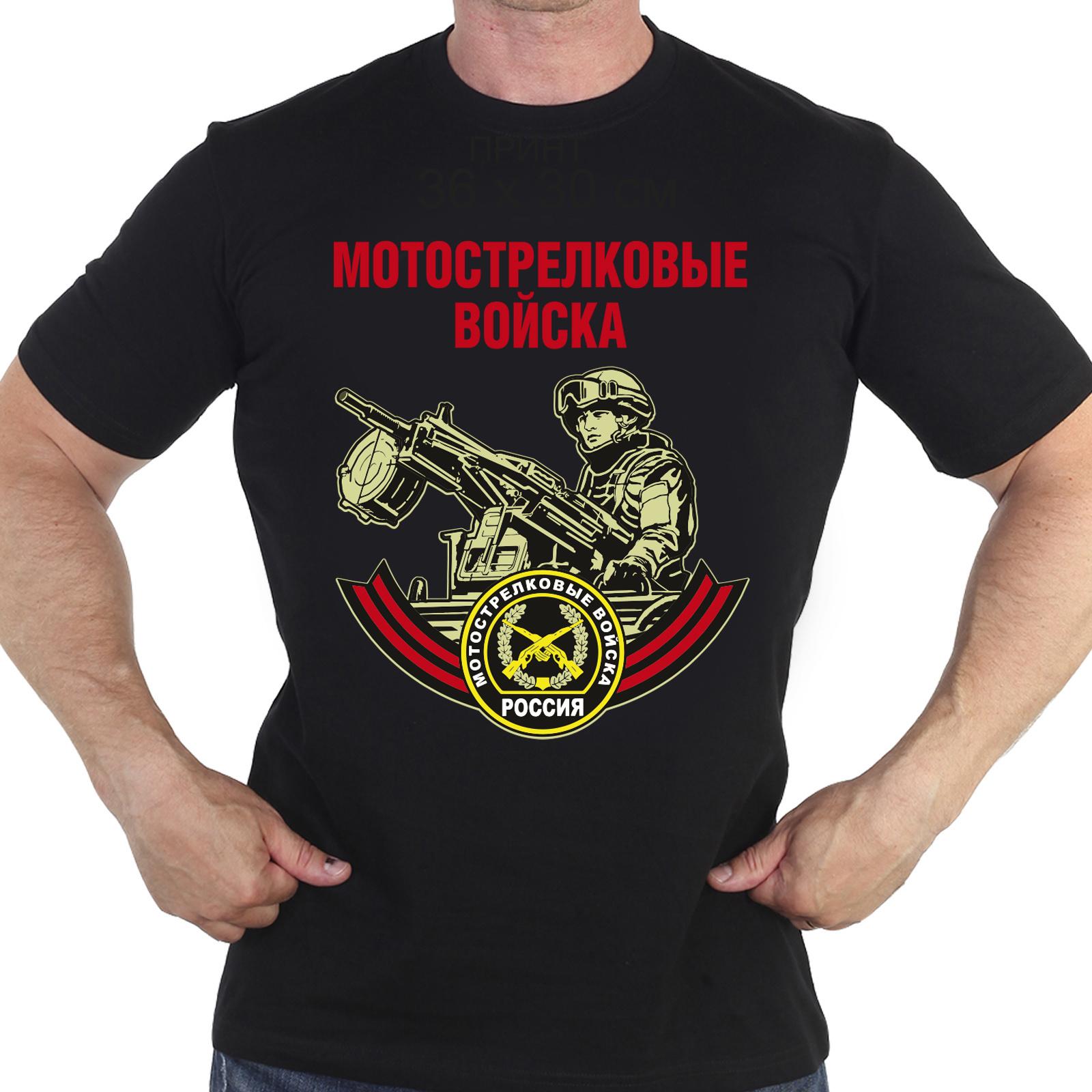 Мужская футболка с принтом Мотострелковых войск