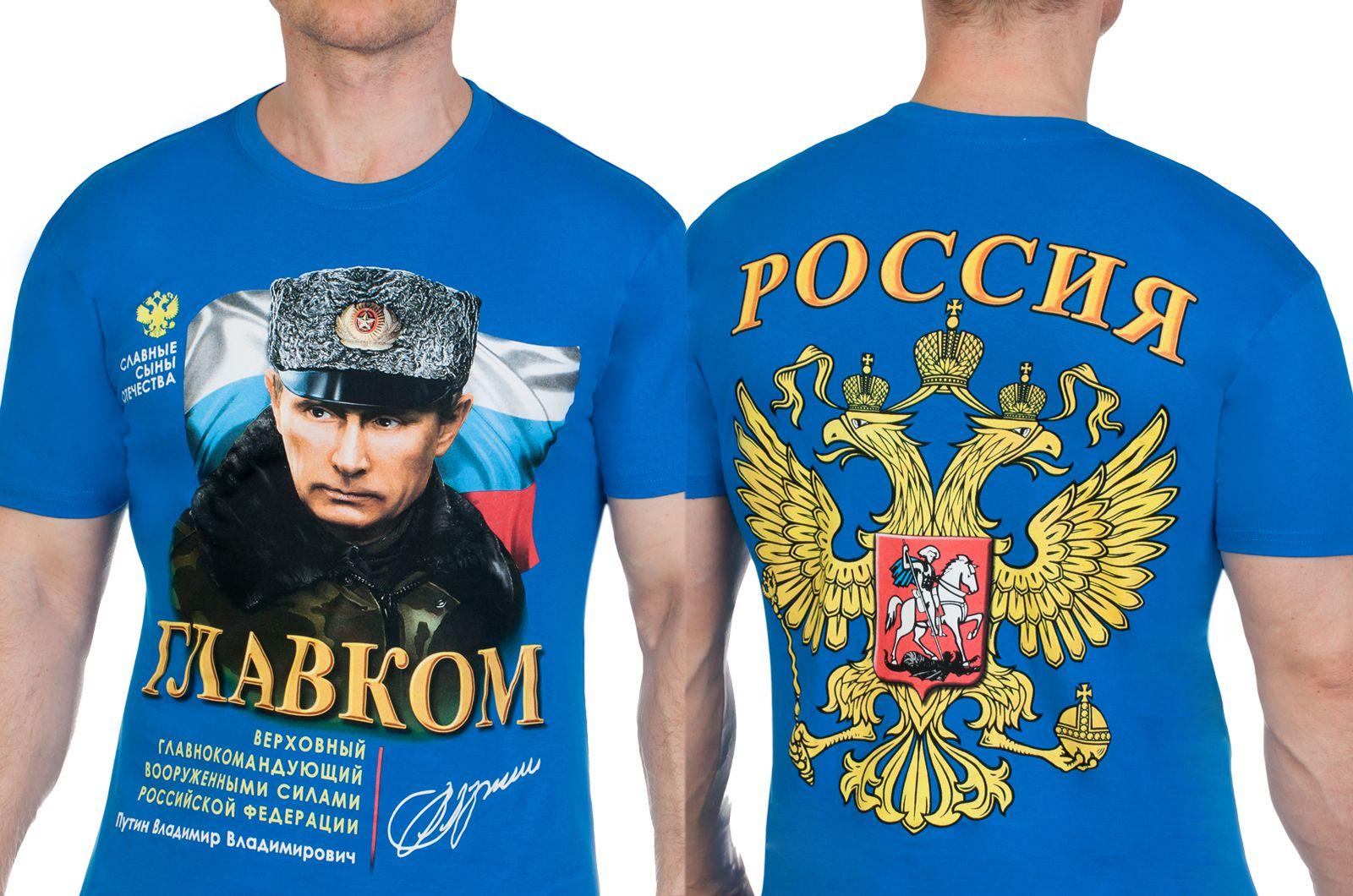 """Заказать футболки """"Путин - Главком"""""""