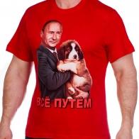 Красная футболка «Путин со щенком на руках»