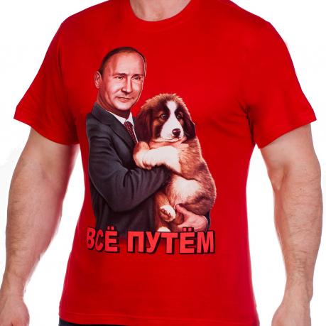 """Футболка """"Путин с собакой"""""""