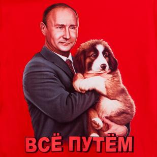 """Футболка """"Путин с собакой"""" - авторский принт"""
