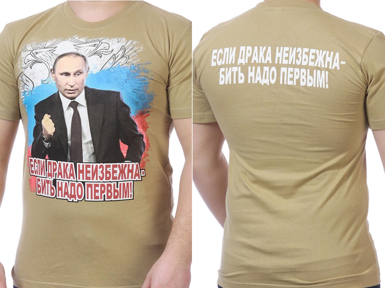"""Футболка """"Путин сказал надо бить первым"""" - общий вид"""