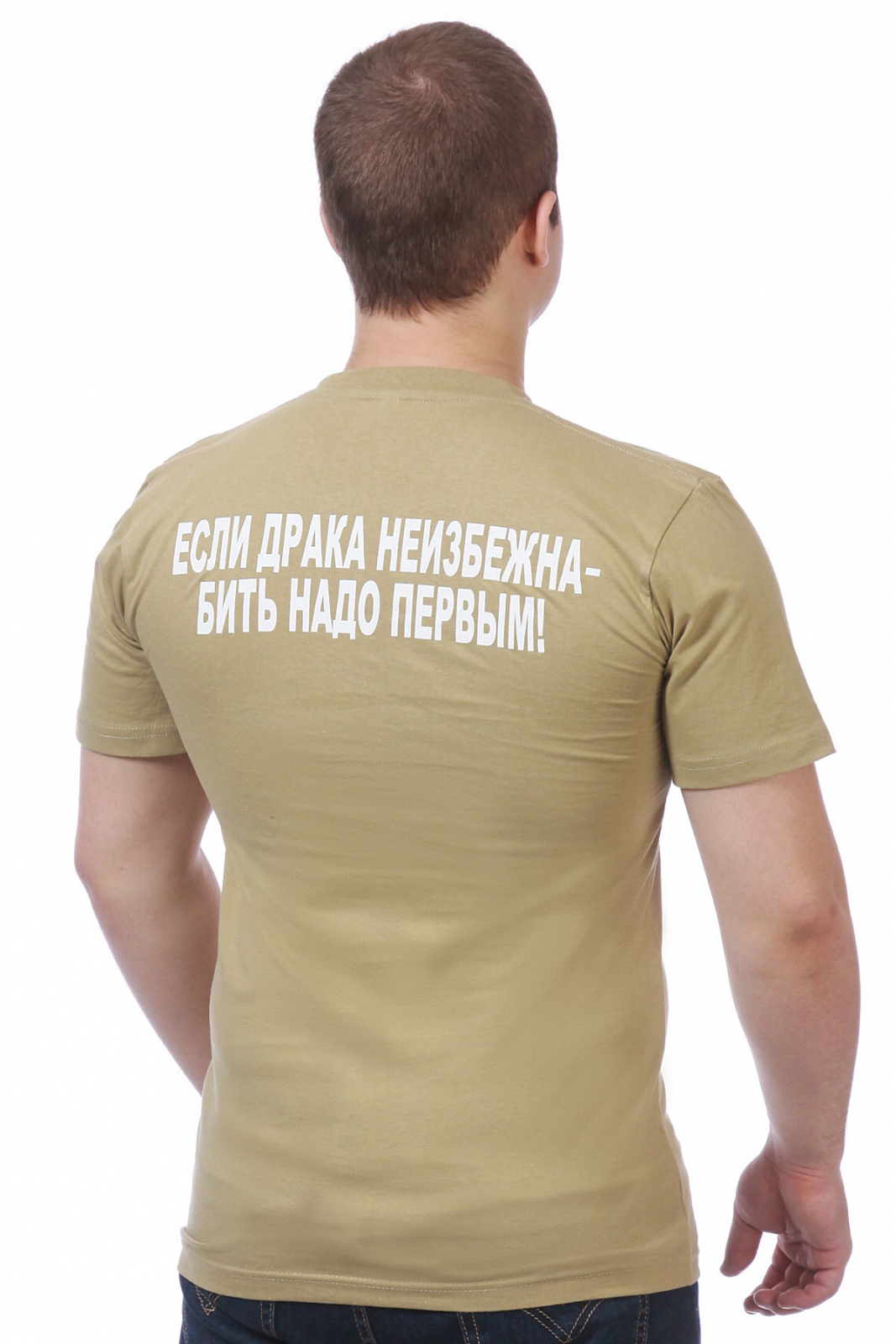 """Футболка """"Путин сказал надо бить первым"""" - вид сзади"""