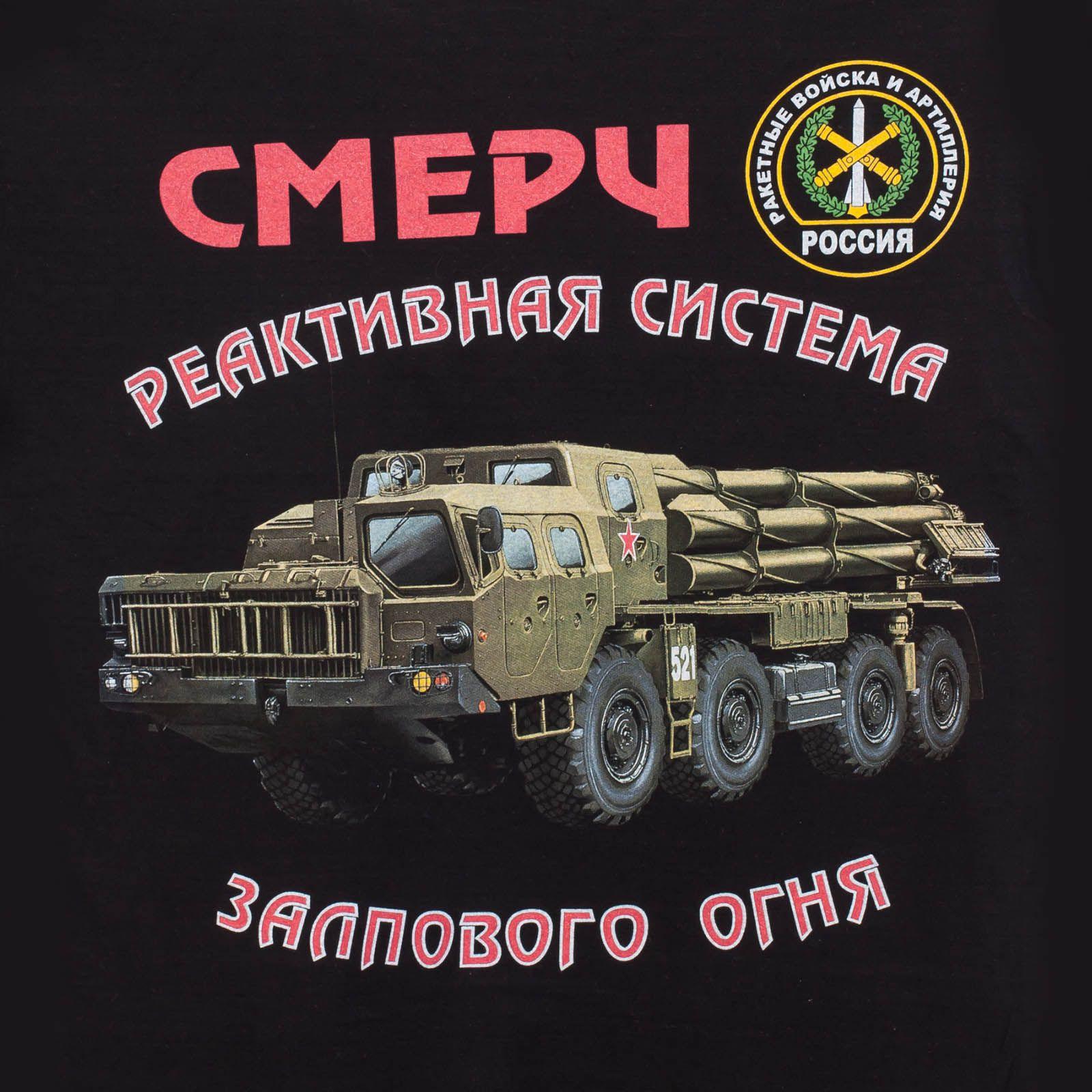 """Футболка Ракетных войск и Артиллерии """"РВиА"""" - принт"""