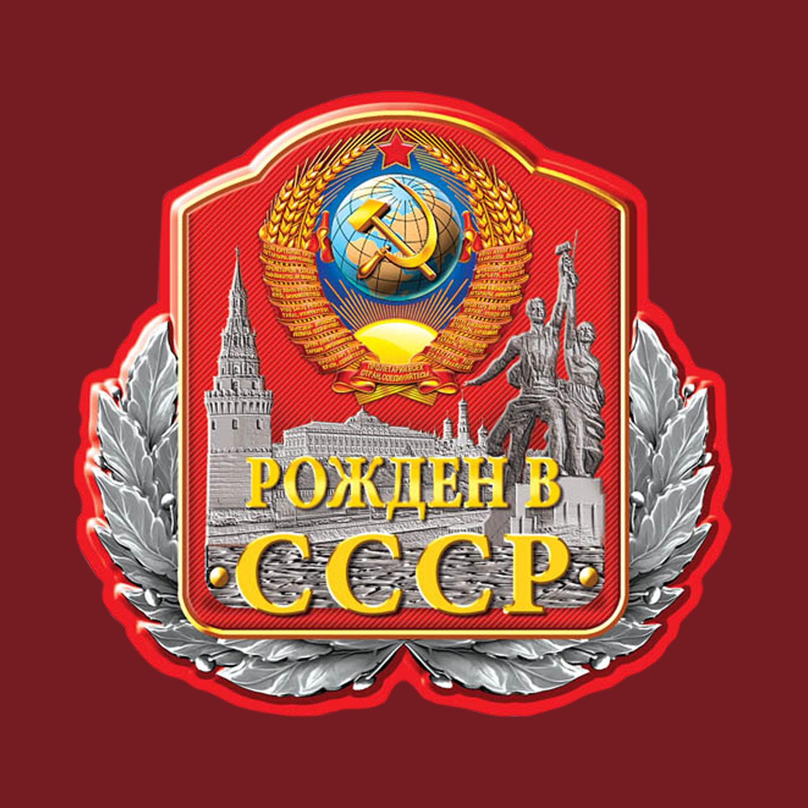 Хлопковая футболка Рожден в СССР