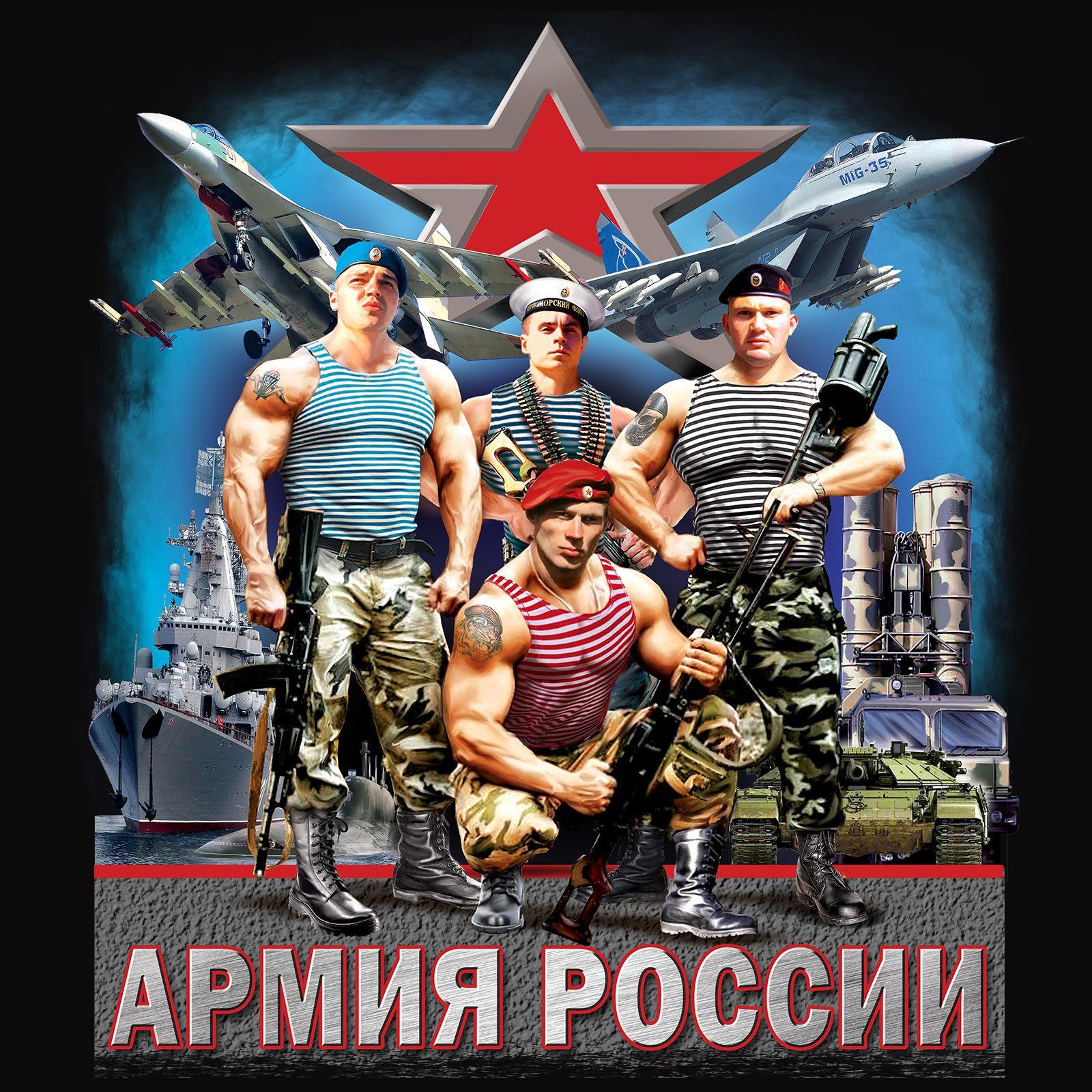"""Черная футболка """"Российская Армия"""" с принтом"""