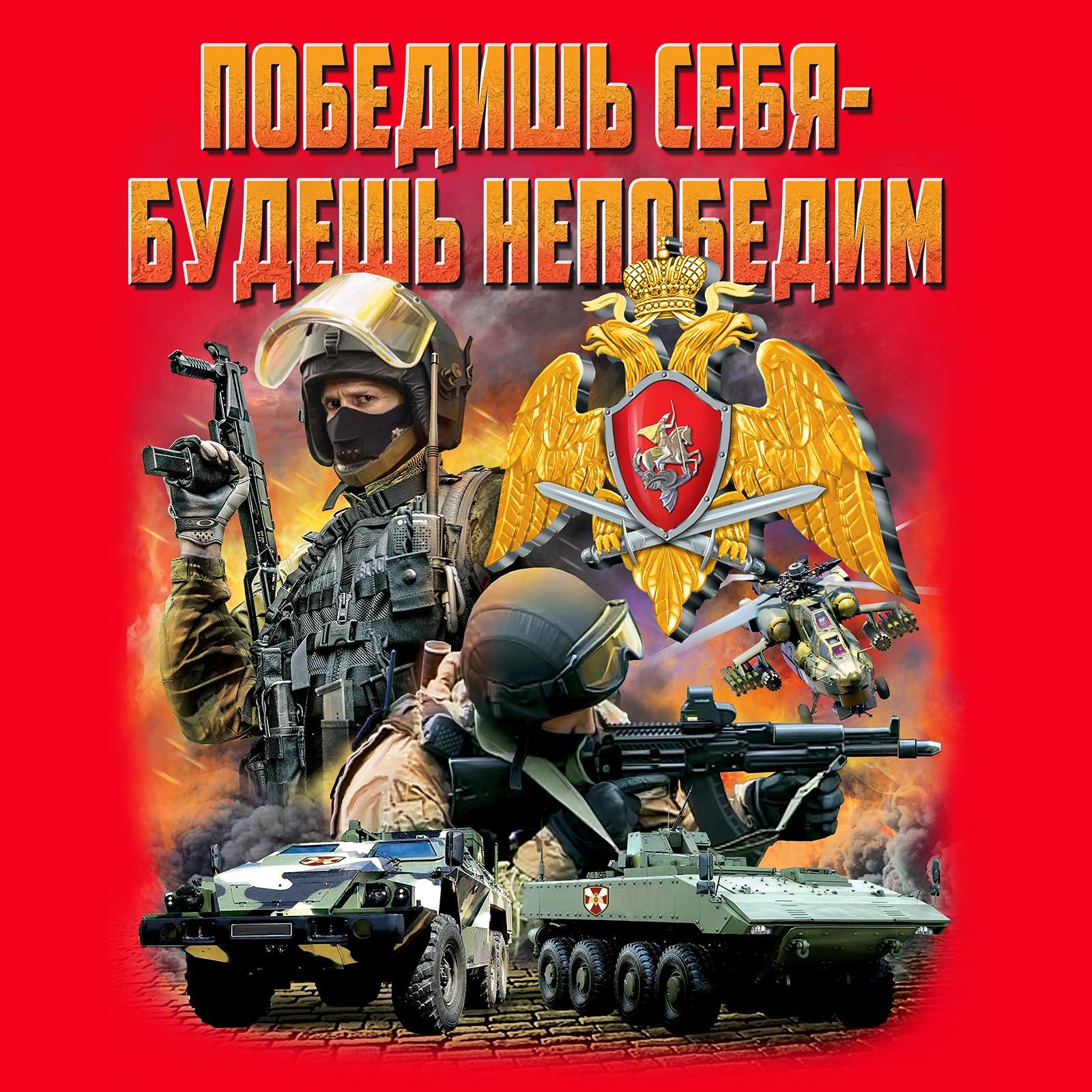 """Футболка """"Российская национальная гвардия"""" с принтом"""