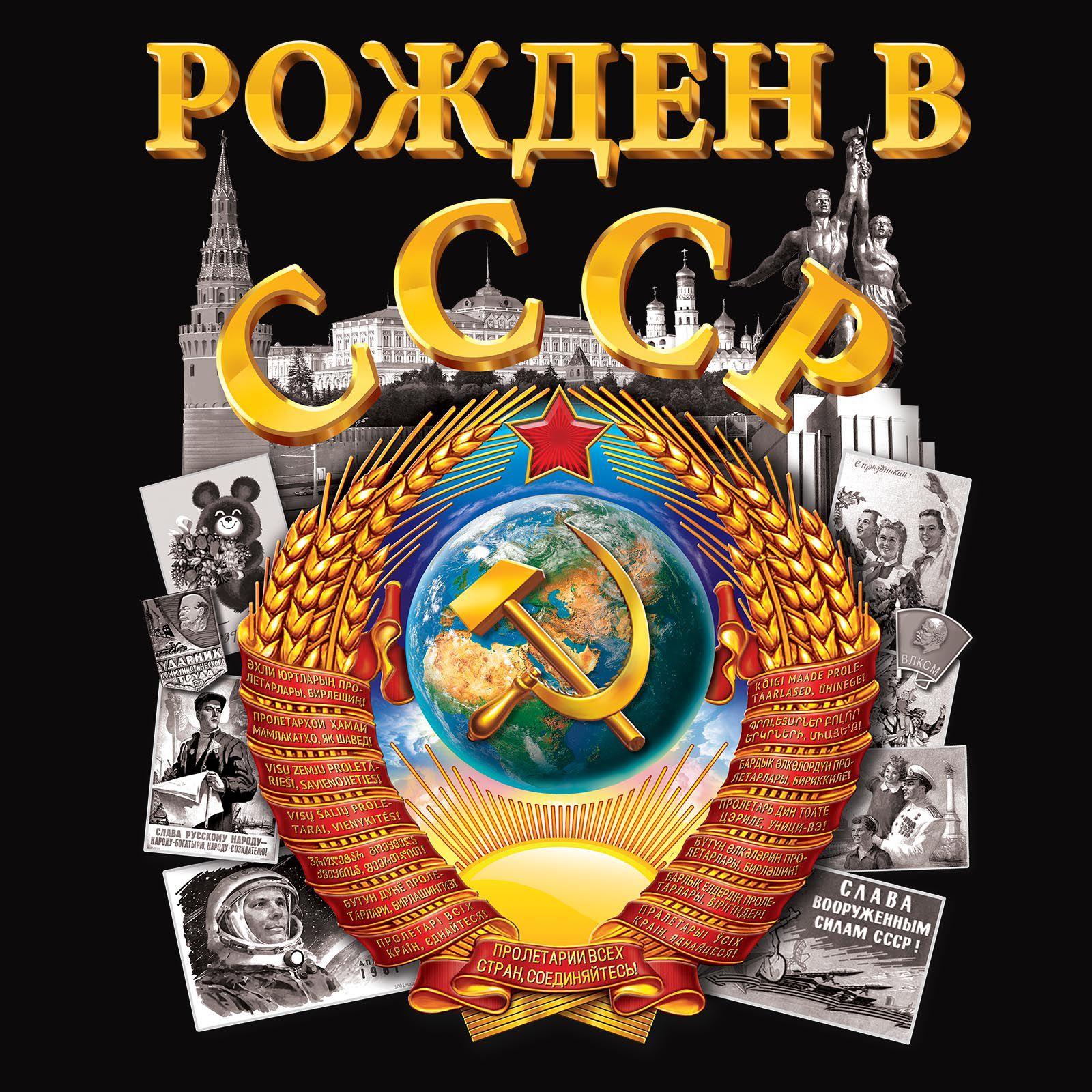 """Футболка """"Рождён в СССР"""" - принт цветной"""