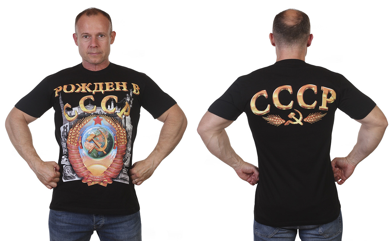Чёрная мужская футболка Рождён в СССР с доставкой
