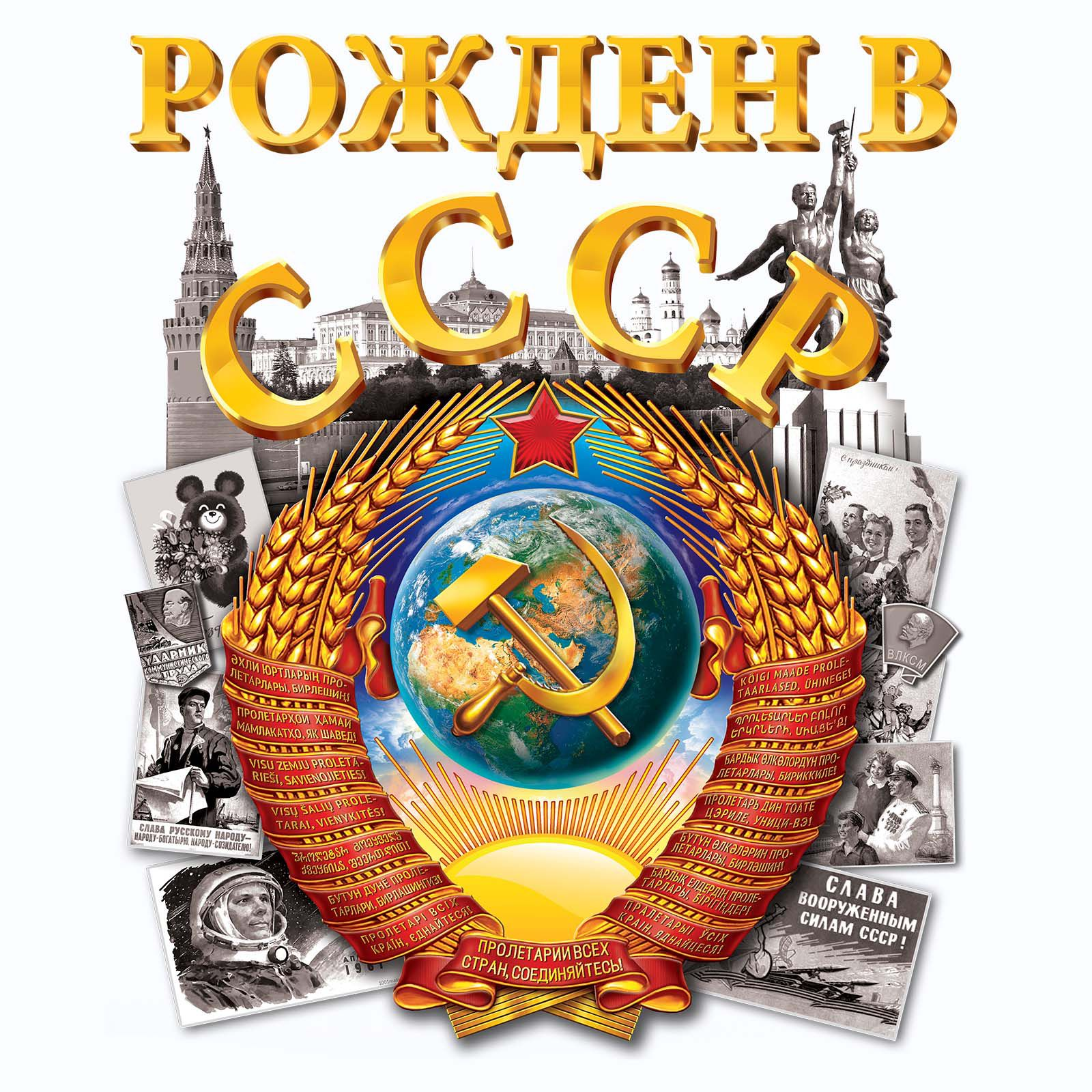 """Футболка """"Рождённый в СССР"""" - авторский принт"""