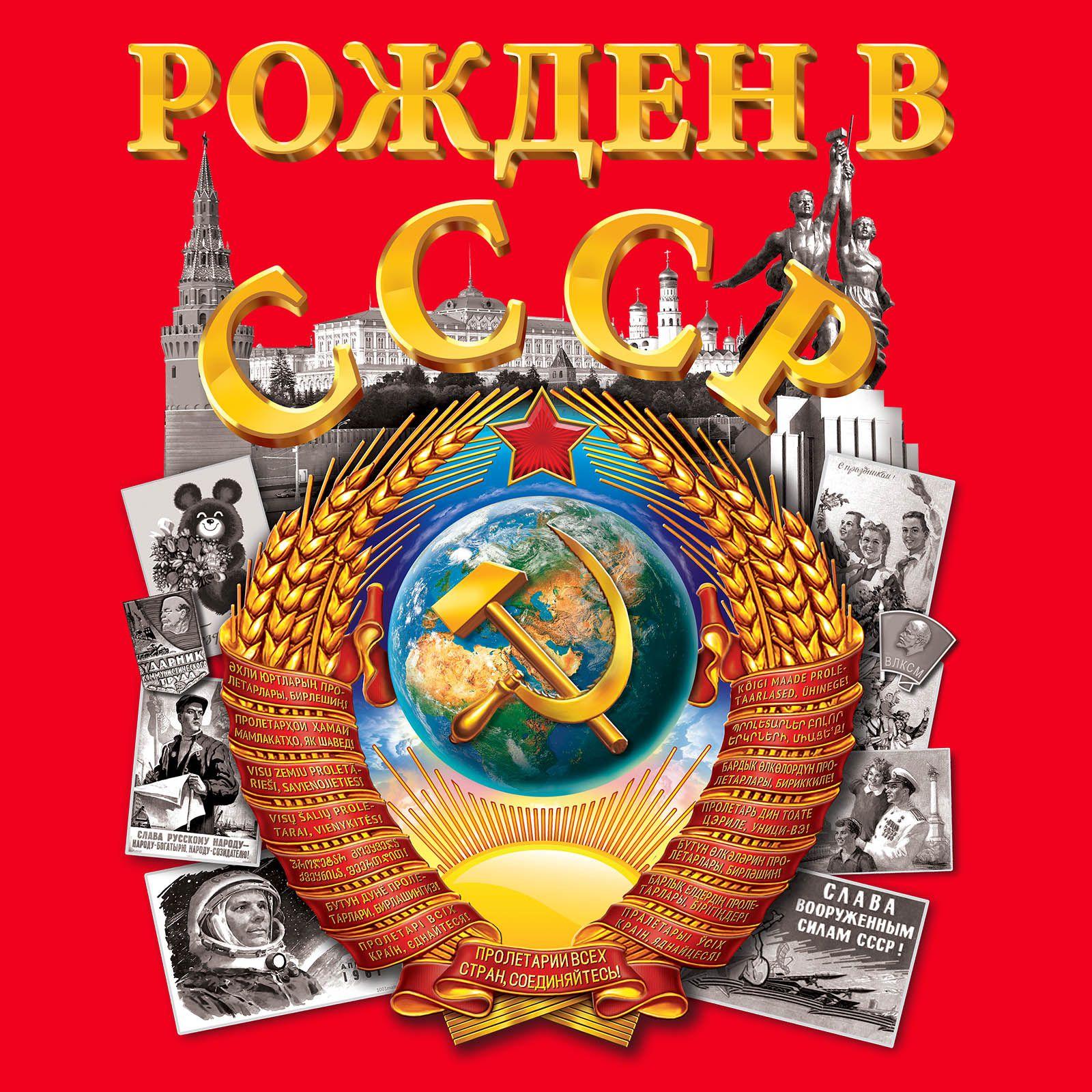 Футболка Рождённым в СССР - цветной принт