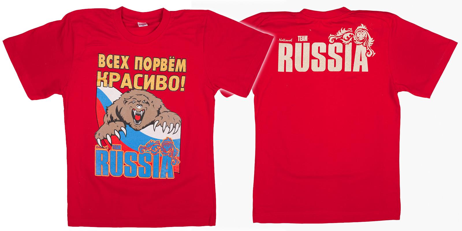 """Футболка Russia """"Всех порвём красиво"""" недорого"""