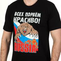 Чёрная футболка «Всех порвём красиво!»