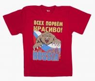 "Футболка Russia ""Всех порвём красиво"" (красная)"