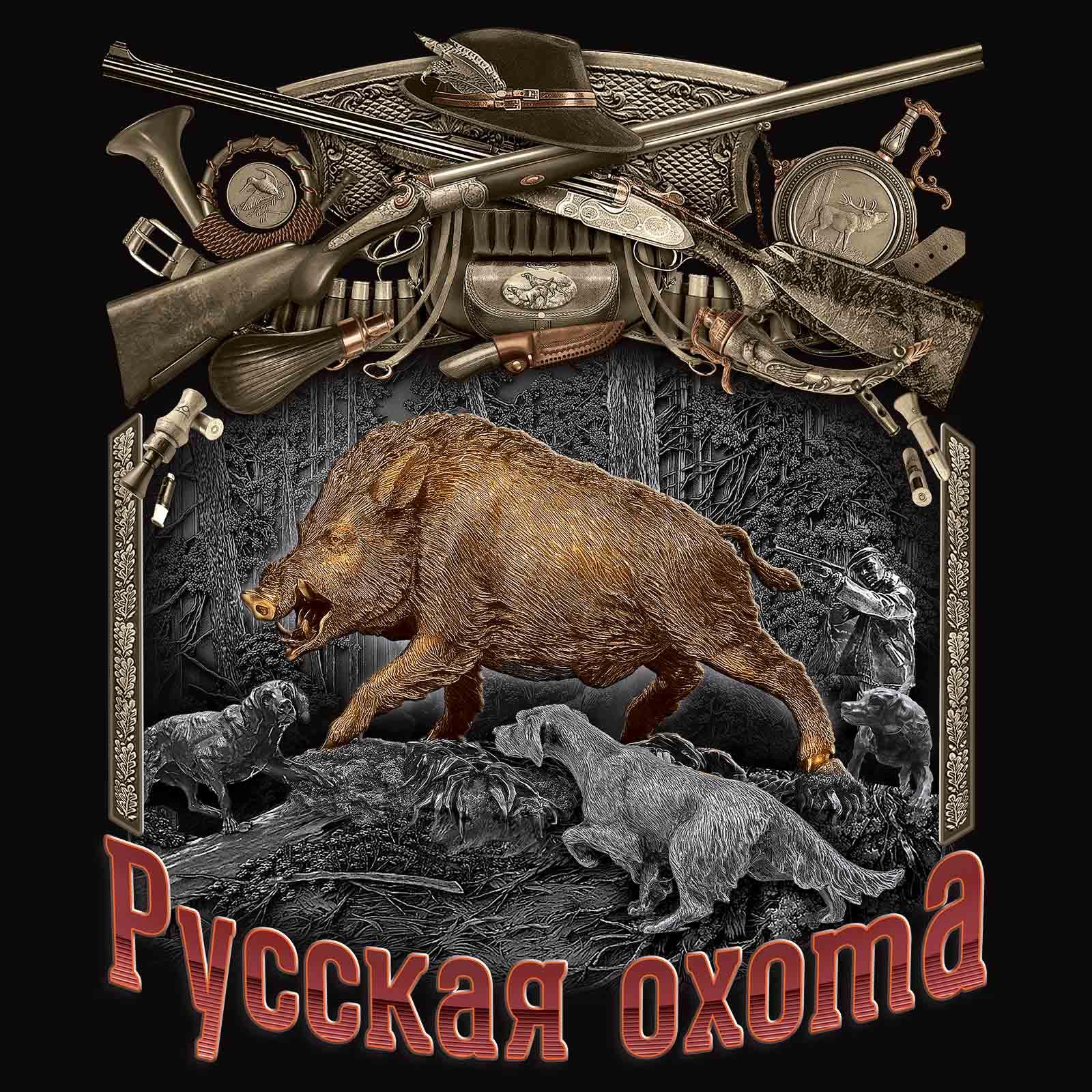 """Черная футболка """"Русская охота"""" с принтом"""